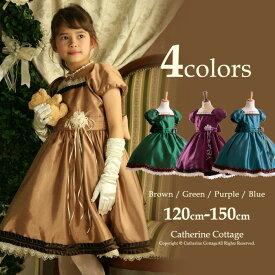 子供ドレス 女の子 ガーデニア ワンピース[子供服 キッズ フォーマル] 結婚式 発表会 女の子用 子供 ドレスワンピース 子どもドレス 子ども フォーマル ドレス 120 130 140 150 青 緑 ブラウン 紫