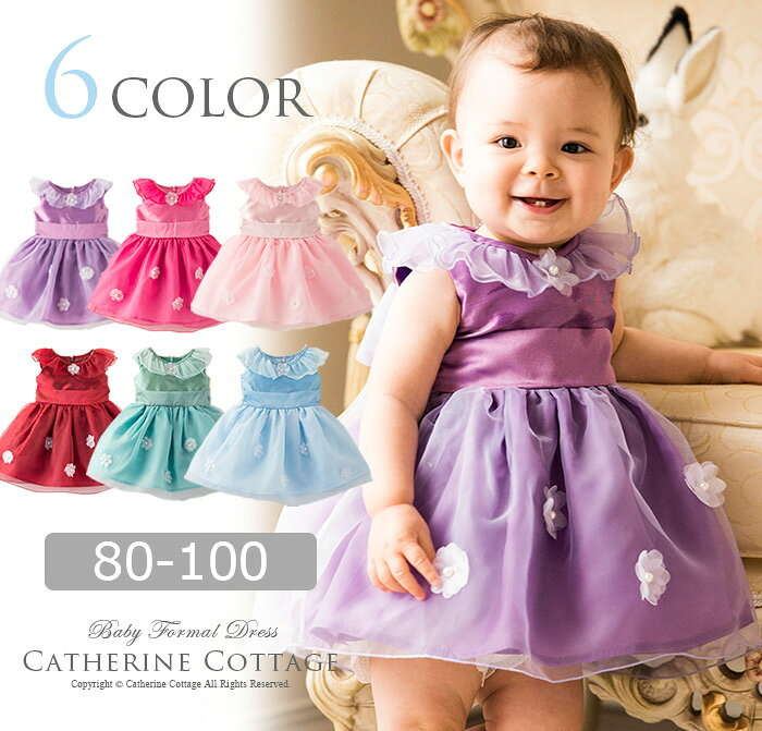 3461174ec28d2 楽天市場 ベビードレス 妖精のようなオーガンジーとお花のカラーべ ...