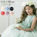 発表会 ドレス 子供 ウエストビジューの洗練レースドレス[ 女の子 110 120 130 cm 白 ミントグリーン 緑 ピンク ネイ…