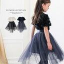 キッズ服 女の子 フォーマル おしゃれなバラ袖トップス&チュールスカートセット 半袖[110 120 130 cm 黒 ブラック 白…