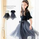 女の子服 フォーマル おしゃれなバラ袖トップス&チュールスカートセット 半袖[140 150 160 cm 黒 ブラック 白 グレー…