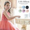 ドレス 子供 ウエストビジューの洗練レースドレス[ 女の子 110 120 130 140 ジュニア 150 160 cm 白 ミント緑 緑 ピン…
