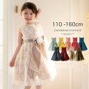 子供ドレス 令嬢テイストのアンティークレースドレス[子供服 キッズ フォーマル ピアノの発表会 結婚式 女の子用 120 …