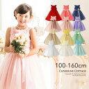 女の子ドレス キッズジュニアドレス 子供ドレス バラいっぱいラメチュールドレス フラワーガール 100 110 120 130 140…