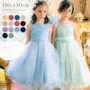 子供ドレス スパンコールレースチュールドレス[ 100 110 120 130 cm ピンク 緑 青 白 イエロー ブルーグリーン 黄 子…