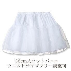 ソフトパニエ ペチコート 36cm丈ドレスと合わせて!  YUP12