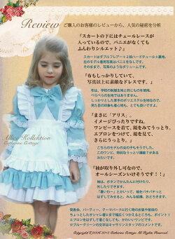 アリス衣装子供