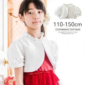 1a321c2943fc9 ... シャンタンボレロ 子供フォーマル ドレスや、ワンピースに合わせてどうぞ。 キッズ ジャケット・コート 子供服 子供ドレス 女の子 子供 110  120 130 140 150 白 ...