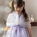 子供ドレス オーガンジーリボン型ショール[ストール ピアノ 発表会 女の子 ピンク ベージュ 紫 パープル 水色 黄色 ラ…