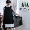 子供ドレス バイカラースウィングドレス[ 女の子 110 120 130 140 150 160 cm フォーマル 子供服 ブラック 黒 ネイビ…