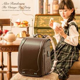軽いランドセル 女の子 2021年 【予約】 アリス ランドセル The Vintage Tea Party 送料無料 日本製 2021年モデル 女の子 軽量 型押し クラリーノ ふわりぃ ブラウン 茶色 パール A4対応 [YKKS2] 【2021年 新価格】 TAK