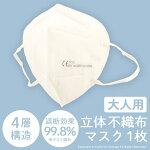 不織布マスク4層立体構造大人ノーズワイヤー入り使い捨て通販KN95マスク花粉防塵ウイルス対策YUP4