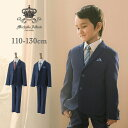 入学式 キッズスーツ 男の子 ネイビーヘリンボーン ロングパンツスリムスーツ 5点セット[110 120 130 cm 紺]子供スー…