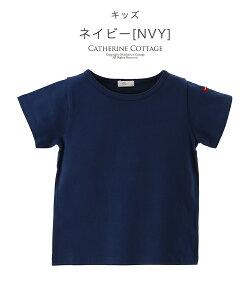 キッズ用無地Tシャツ