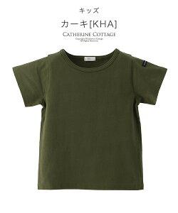 カーキTシャツ子供服