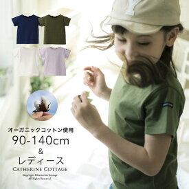 【クリアランスsale】オーガニックコットンTシャツ YUP12《ネコポス優先商品》 カジュアル 半袖トップス
