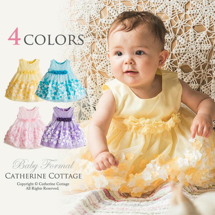 ベビードレス  お花畑のドレス 立体フラワー 幼児ドレス 女児ドレス 女の子 フラワーガールに パステルカラーのベビードレス。結婚式・発表会・プレゼントにも キャサリンコテージ