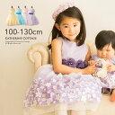 子供ドレス 発表会 立体フラワーのメッシュドレス[子供服 女の子 フォーマル 結婚式 100 110 120 130 キッズ フラワー…