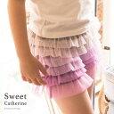 【送料無料】子供服 グラデーションフリルショートパンツ 女の子カジュアル Sweet Catherine[女児 普段着 通園通学 10…