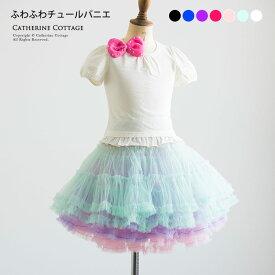 【500円offクーポン対象商品】パニエ カラーチュチュスカートYUP12