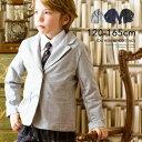 女の子 男の子 学生 スーツ ポンチジャケット[子供服 キッズ フォーマル 卒服 子供用スーツ 紺 ネイビー グレー 120 1…