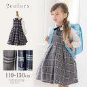 入学式 3点セット 女の子 タータンチェックジャンパースカート キッズフォーマルセット【ジャンスカ/白ブラウス/ベロ…