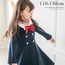 入学式 女の子 ワンピース 長袖 ダブルボタン白襟フレアワンピース[110 120 130 cm ネイビー 紺]キッズフォーマル 服…