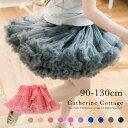 パニエ チュチュスカート 贅沢フリルのふわふわパニエスカート [ 子供 女の子100 110 120 cm グレー ネイビー ピンク …