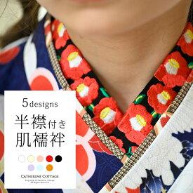 【送料無料】肌襦袢 刺繍入り半襟付きYUP12