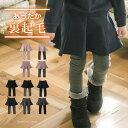 女の子 スカート付きレギンス 裏起毛 子供服 [ 100 110 120 130 140 150 cm ピンク 黒 ライラック ネイビー グレー 秋…