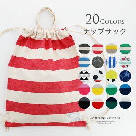 【100円offクーポン対象商品】ナップサック キッズ YUP12