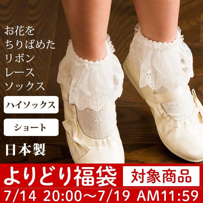 【チケットと同時購入でよりどり対象】 靴下 日本製 上質キッズ レース ソックス子供ドレスやスーツと合わせて 発表会、結婚式、、に。 お花をちりばめたリボンレースソックス 16-24cm