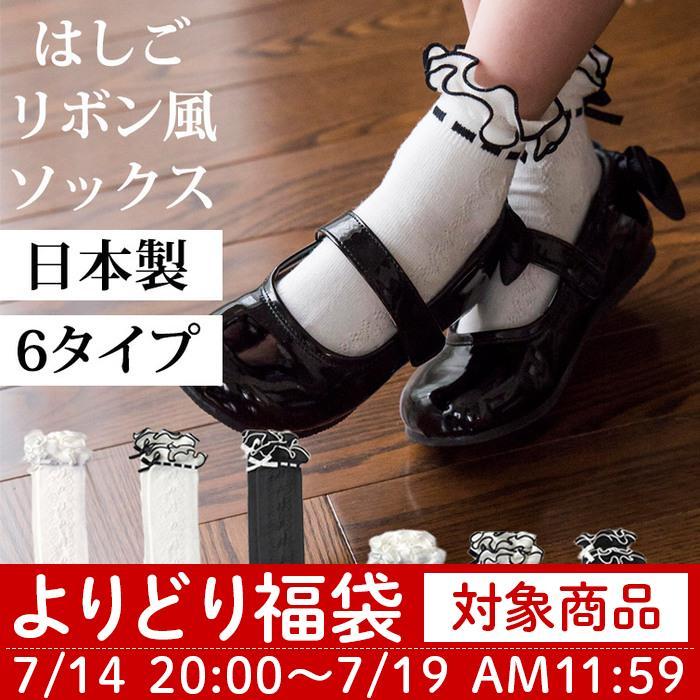 【チケットと同時購入でよりどり対象】 靴下 日本製 YUP4 フリル編みはしごリボン風ソックス[ 女の子 キッズ ジュニア フォーマル ハイソックス ショートソックス 白 16 17 18 19 20 21 cm ドレスやワンピースに合わせて 発表会 結婚式 受験 ]