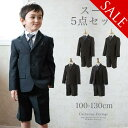 スーツ 男の子 子供服 フォーマルボーイズスーツ5点セット ゆったりサイズ B体 E体[ 卒園式 発表会 結婚式 100 110 12…