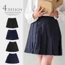 100-160cm 女の子 制服 ラッププリーツキュロットパンツ スカート ゆったりサイズ 大きいサイズあり[ 子供服 法事 喪…