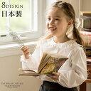 子供服 女の子 日本製 フォーマル レース 長袖 ブラウス[白 丸襟 角衿 キッズ シャツ コンクール 綿100 発表会 法事 …
