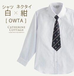 子供用ネクタイ付きシャツ
