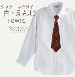 子供用ワイシャツ