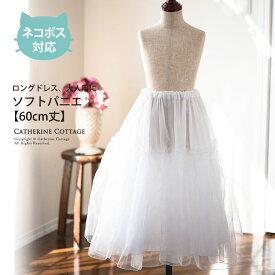 【スーパーセール奉仕品】ロングドレスに! ソフトパニ 60cmロング丈YUP12