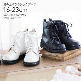 【日本製高級子供靴】編み上げクラシックブーツ(パールホワイト&ブラック)[女の子 キッズ フォーマル シューズ 黒 白 七五三 発表会 結婚式 通販 楽天]キャサリンコテージ
