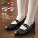ロリィタ 靴 ぺたんこ 子供靴 フォーマル 日本製 フォーマル子供靴 2本ベルトシューズ[やや幅広] キッズ シューズ 女…