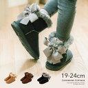 ムートンブーツ風 キッズ ボアブーツ 女の子 リボン ファー[ 19 20 21 22 23 24 cm ショート 子供靴 ブラウン 茶 ブラ…