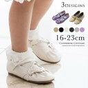 子供フォーマルシューズ 靴 リボン付フラットシューズ[キッズ フォーマルシューズ 女の子 セミフォーマル カジュアル…