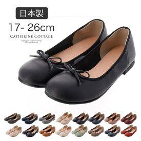 女の子 バレエシューズキッズ レディース 日本製 歩きやすい!ぺたんこ靴[17 18 19 20 21 22 23 24 25 26cm 黒 ベージュ 赤 アイボリー キャメル ネイビー]フラットシューズ やわらかい 低反発クッションTAK