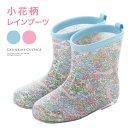 キッズ 長靴 女の子 オリジナル小花柄プリントレインブーツ[子供 雨具 雨靴 ショート 14 15 16 17 18cm ブルー 水色 …