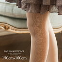 【訳ありアウトレット】タイツ 子供 サイドレースタイツ バラ [ フォーマル 卒業式 キッズ 女の子 白 150 160 cm ジュ…