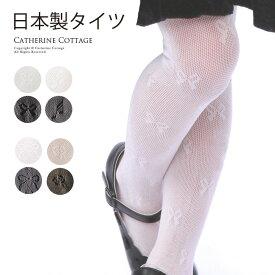高級子供タイツ 日本製 タイツ[ フォーマル 女の子リボン 音符 入学式 ] タイツ YUP4