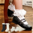 送料無料 日本製 子供用レースソックス[ フォーマル 靴下 ハイソックス ショートソックス キッズ 女の子 白 黒 発表会…