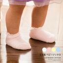 日本製 ベビーふわもこソックス YUP4 出産祝いやお宮参りに[女の子 赤ちゃん 靴下 白 ピンク イエロー 黄色 ブルー 水…