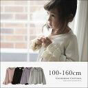 子供 服 羽織物 コットンニット カーディガン 女の子[110 120 130 140 150 160cm キャサリンコテージ おしゃれ 入学式…